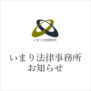 いまり法律事務所_お知らせ