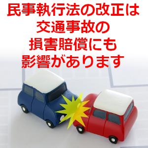 民事執行法の改正は交通事故の損害賠償にも影響があります