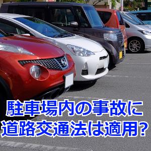 駐車場内の事故に道路交通法は適用されるか