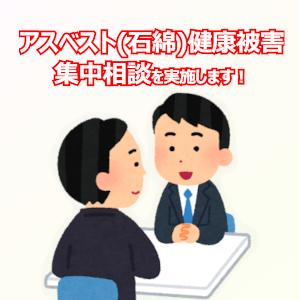"""""""アスベスト(石綿)健康被害 集中相談""""を実施します!"""